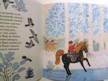 他の写真1: ユーリー・ヴァスネツォフ / うさぎ (ロシア童歌)