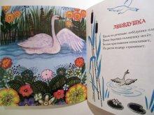 他の写真2: ユーリー・ヴァスネツォフ / うさぎ (ロシア童歌)
