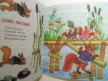 他の写真3: ユーリー・ヴァスネツォフ / うさぎ (ロシア童歌)