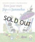 Fiep Westendorp:絵 Annie M. G. Schmidt:著 / Een jaar met Jip en Janneke