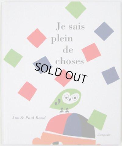 画像1: Paul Rand:絵 Ann Rand:著 / Je sais plein de choses