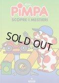 Pimpa ピンパ イタリア語絵本 Francesco Tullio Altan / PIMPA SCOPRE I MESTIERI