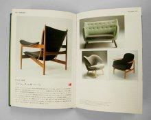他の写真1: 北欧デザイン1 家具と建築 / 渡部千春
