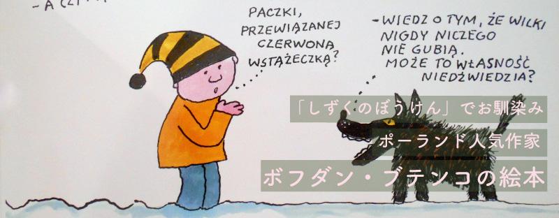 ボフダン・ブテンコの絵本