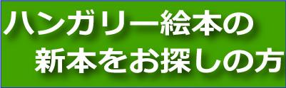"""""""ハンガリー新書絵本"""""""