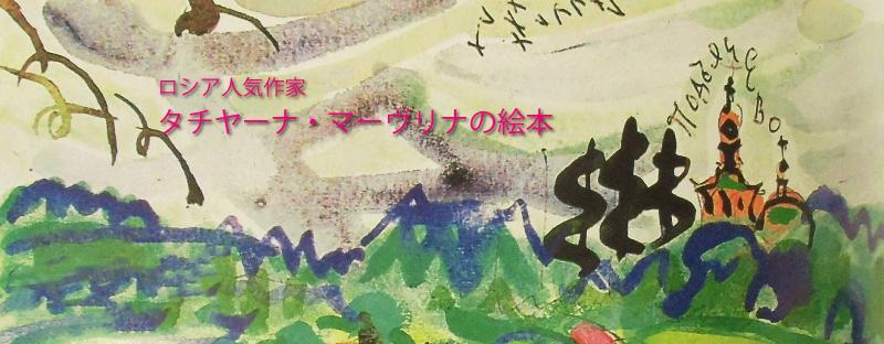 タチヤーナ・マーヴリナの絵本