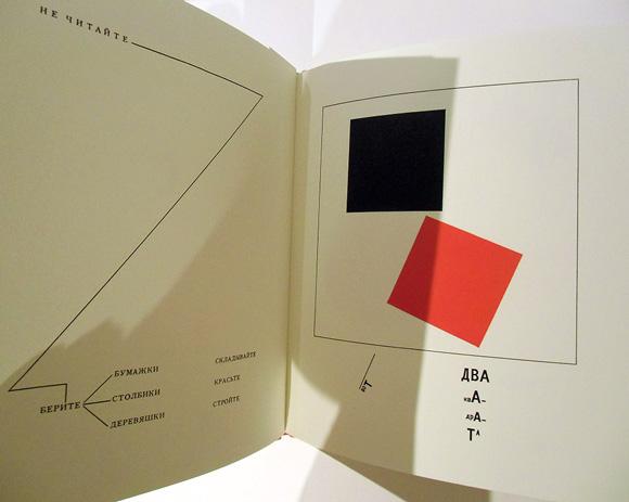 二つの正方形の物語 / ロシア絵...