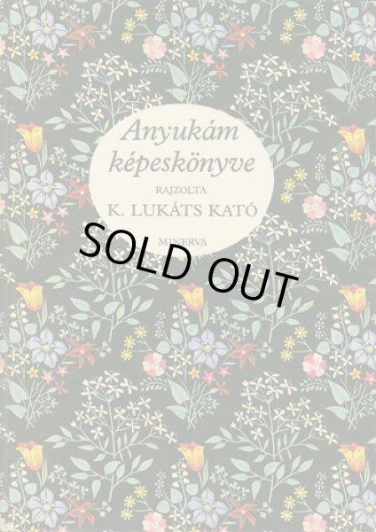 Anyukam kepeskonyve / 海外絵本や古書絵本のフィネサ・ブックス